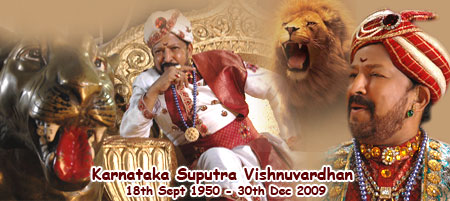 vishnuvardhan kingvishnuvardhan famous dialogues, vishnuvardhan hits audio songs, vishnuvardhan hits, vishnuvardhan director, vishnuvardhan wiki, vishnuvardhan photos, vishnuvardhan movies, vishnuvardhan images, vishnuvardhan movie list, vishnuvardhan death, vishnuvardhan actor, vishnuvardhan photos download, vishnuvardhan songs download, vishnuvardhan king, vishnuvardhan director wiki, vishnuvardhan bharathi