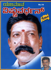 In Memory Of A Great Mile Stone In Kannada Cinema